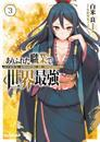 Read Solo Leveling Chapter 147
