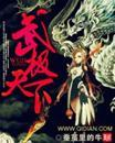 Read Immortal and Martial Dual Cultivation Chapter 1342