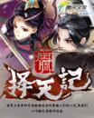 Read Solo Leveling Chapter 86