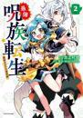 Read Saikyou Juzoku Tensei: Cheat Majutsushi no Slow Life Manga - Read Saikyou Juzoku Tensei: Cheat ...