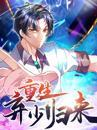 Read Rebirth of Abandoned Young Master Manga - Read Rebirth of Abandoned Young Master Online at read...